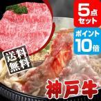 神戸牛 景品 ポイント10倍  景品 セット 5点 目録 A3パネル付