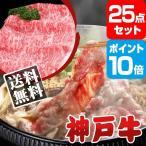 神戸牛 景品 ポイント10倍  景品 セット 25点 目録 A3パネル付