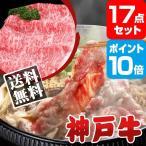 神戸牛 景品 ポイント10倍  景品 セット 17点 目録 A3パネル付 幹事さん特典 QUOカード千円分付