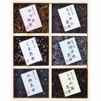 内祝い ギフト 廣川昆布 直火釜炊き塩昆布・佃煮6品詰合せ209-02(L-20)/お返し 引き出物 結婚内祝い プレゼント 2020 ハロウィン