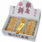 内祝い ギフト 銀座花のれん 銀座餅005628/お返し 引き出物 結婚内祝い 2020