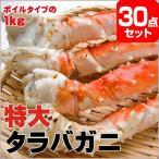 二次会 景品 特大タラバガニ1kg(ボイルタイプ)タラバ蟹 景品 セット 30点 目録 A3パネル付