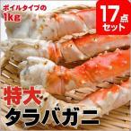二次会 景品 特大タラバガニ1kg(ボイルタイプ)タラバ蟹 景品 セット 17点 目録 A3パネル付 幹事さん特典 QUOカード千円分付