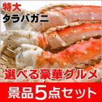二次会 景品 特大タラバガニ1kg(ボイルタイプ)タラバ蟹 選べる景品 セット 豪華グルメ5点 目録 A3パネル付