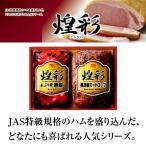 丸大食品 煌彩ハムギフトセット //代引不可//内祝い/ギフト/ 贈り物 GT-25