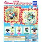 カリメロ フィギュアコレクション 全4種セット