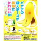 バナナの萌えポーズが異様にかわいい件 全6種セット