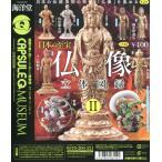 海洋堂 カプセルQミュージアム 日本の至宝 仏像立体図録2 全9種セット