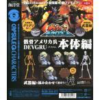 海洋堂 カプセルQキャラクターズ 戦えドクロマン 骸骨アメリカ兵 DEVGRU 本体編 全6種セット