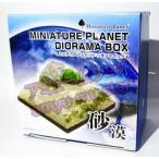ミニチュアプラネット ジオラマBOX vol.2 砂漠 ガチャ ミニチュア