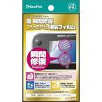 傷 瞬間修復プレミアム液晶フィルム for Wii U