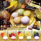 選べる スクイーズ 元祖のび〜る 贅沢果実 香るのびーる大福餅2 全5種