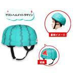 「出川哲朗の充電させてもらえませんか?」スイカヘルメット型キャップ ゲストヘルメットデザイン