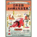 海洋堂 中川政七商店 日本全国まめ郷土玩具蒐集 第7弾 全6種セット