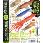 海洋堂カプセルQミュージアム イカコレ イカストラップコレクションVol.2 絶品食材と深海の怪物 全5種セット