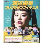 渡辺直美 コレクションフィギュア 全5種セット