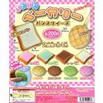 ふわふわベーカリー パンスクイーズ 全8種セット