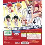 劇場版 黒子のバスケ LAST GAME スイング02 全5種セット
