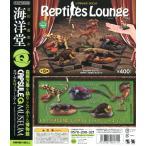 海洋堂カプセルQ レプタイルズ ラウンジ Reptiles Lounge 全5種セット
