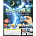 プラネットコレクション 集める惑星 スクイーズ 全8種セット