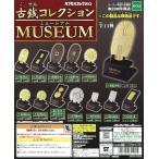 古銭コレクション MUSEUM 全13種セット