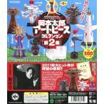 岡本太郎 アートピースコレクション 第2集 全9種セット
