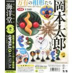 岡本太郎アートピース集 万有の相形たち 全6種セット【予約】