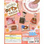 コンプリート ふわふわminiパンマスコット4