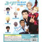 ユーリ!!! On ICE ゆらゆらフィギュアマスコット vol.1 全5種セット