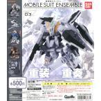 機動戦士ガンダム MOBILE SUIT ENSEMBLE 03 全5種セット【7月予約】