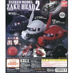 機動戦士ガンダム EXCEED MODEL ZAKU HEAD2 全4種セット