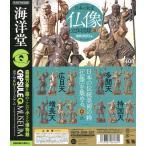 海洋堂カプセルQ 日本の至宝 仏像立体図録 威容の四天王編 全12種セット