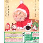 ねこのかぶりもの かわいい かわいい ねこクリスマスちゃん 全4種セット