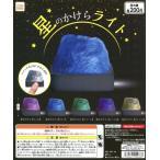 星のかけらライト コロコロコレクション 全5種セット ガチャガチャ