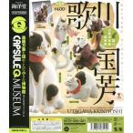 海洋堂 カプセルQミュージアム 歌川国芳 猫の立体浮世絵美術館 全5種セット