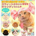 ねこのかぶりもの かわいいかわいい ねこキャンディちゃん 全6種セット【2018年4月予約】