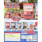 ザ・ミニチュア自動販売機コレクション2 全5種セット【2018年4月予約】