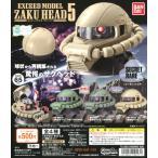機動戦士ガンダム EXCEED MODEL ZAKU HEAD 5 ノーマル3種セット
