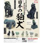 日本の狛犬 トイズキャビン