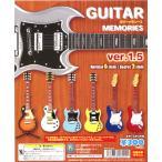 ギターメモリーズ ver.1.5  全8種セット フルコンプ