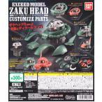 機動戦士ガンダム EXCEED MODEL ZAKU HEAD ザクヘッド カスタマイズパーツ 全7種セット【2018年11月予約】