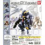 機動戦士ガンダム MOBILE SUIT ENSEMBLE 3.5  全5種セット フルコンプ