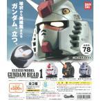 機動戦士ガンダム EXCEED MODEL GUNDAM HEAD1 【ガンダムヘッド】 全3種セット