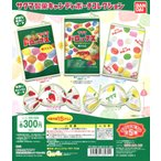 サクマ製菓 キャンディポーチコレクション 全5種セット