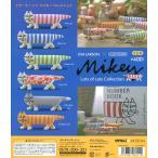 カプセルQミュージアム リサ・ラーソン Mikey Lots of cats Collection 全6種セット