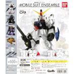 機動戦士ガンダム MOBILE SUIT ENSEMBLE 09  全5種セット フルコンプ