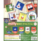 ミッフィー miffy 絵本ポーチコレクション Part.3  全5種セット フルコンプ