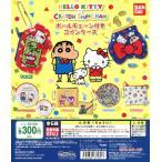 ハローキティ×クレヨンしんちゃん ボールチェーン付きコインケース 全6種セット コンプ コンプリート
