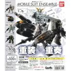 機動戦士ガンダム MOBILE SUIT ENSEMBLE1.5全4種