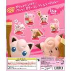 ポケットモンスター パレットカラー コレクション Pink 全5種セット 奇譚クラブ ガチャポン ガチャガチャ ガシャポン
